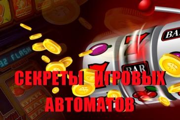 Картинки игровые автоматы абстракция играть онлайн игровые автоматы оплата смс