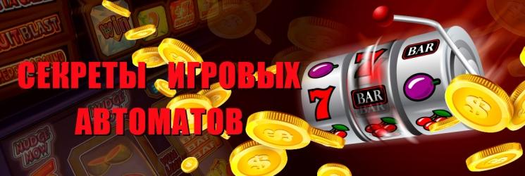 Игровые автоматы все сикреты игры онлайн автоматы слоты бесплатно